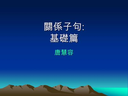 關係子句 : 基礎篇 唐慧容. 術語解釋 關係代名詞 –My brother who is also a teacher does not live in Kaohsiung. 先行詞 –My brother who is also a teacher does not live in Kaohsiung.