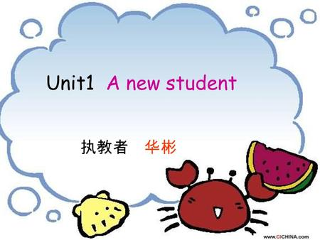 Unit1 A new student 执教者 华彬 our school 我们的学校 Welcome to our school. 欢 迎 来 到 我 们 的 学 校!