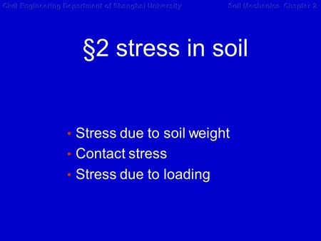 §2 stress in soil Stress due to soil weight Contact stress Stress due to loading.