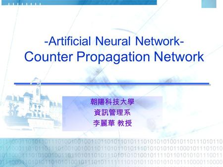 -Artificial Neural Network- Counter Propagation Network 朝陽科技大學 資訊管理系 李麗華 教授.