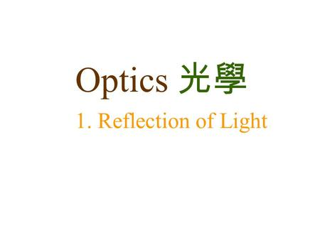 Optics 光學 1. Reflection of Light.