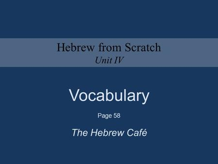 Hebrew from Scratch Unit IV Vocabulary Page 58 The Hebrew Café.