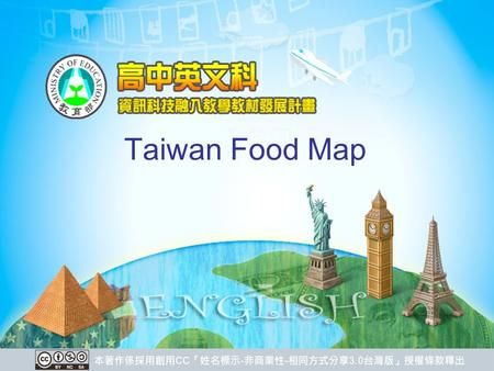 Taiwan Food Map. Local Delicacies in Taiwan 台灣地方美食.