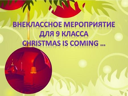 Christmas 1 2 3 4 5 6 7 8 910 11 12 13 14 Christmas holy, magic inspires, brings luck, makes happy we believe in future Miracle.