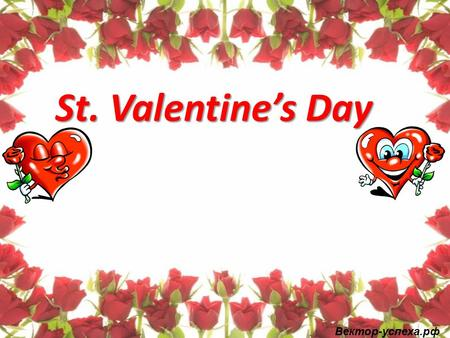 St. Valentine's Day Вектор-успеха.рф. contents Legend about St. Valentine St. Valentine's Day in different countries Traditional gifts Вектор-успеха.рф.