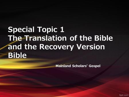 Special Topic 1 The Translation of the Bible and the Recovery Version Bible Mainland Scholars' Gospel.