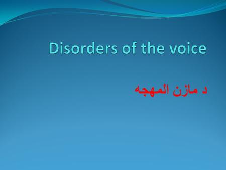 Disorders of the voice د مازن المهجه.