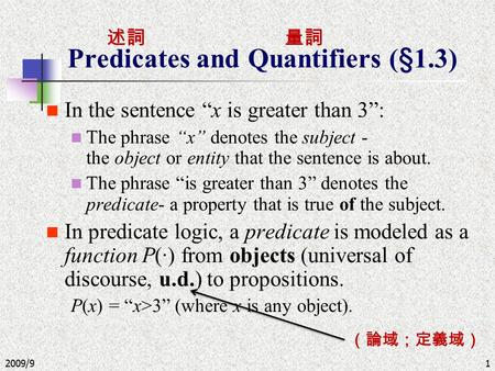 "2009/91 Predicates and Quantifiers (§1.3) In the sentence ""x is greater than 3"": The phrase ""x"" denotes the subject - the object or entity that the sentence."