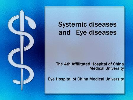 Systemic diseases and Eye diseases The 4th Affilitated Hospital of China Medical University Eye Hospital of China Medical University.