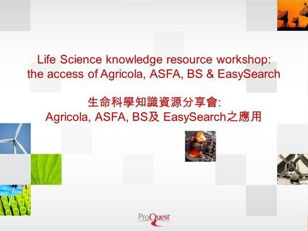 Life Science knowledge resource workshop: the access of Agricola, ASFA, BS & EasySearch 生命科學知識資源分享會 : Agricola, ASFA, BS 及 EasySearch 之應用.