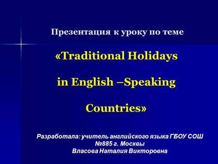 « Traditional Holidays in English –Speaking Countries » Презентация к уроку по теме « Traditional Holidays in English –Speaking Countries » Разработала: