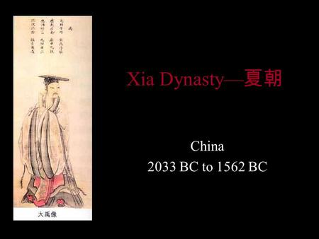 Xia Dynasty— 夏朝 China 2033 BC to 1562 BC. Map— 夏朝地图.