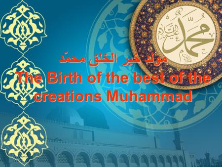 مولد خير الخلق محمّد The Birth of the best of the creations Muhammad.