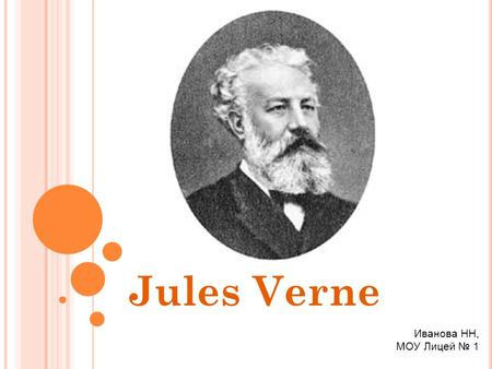 Jules Verne Иванова НН, МОУ Лицей № 1. Jules Gabriel Verne was born in Nantes, France on February 8, 1828. He was the eldest son of a prosperous provincial.