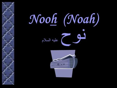 Nooh (Noah) نوح عليه السلام. Nooh نوح عليه السلام And indeed We sent Nooh (Noah) to his people, and he stayed among them a thousand years less fifty years…