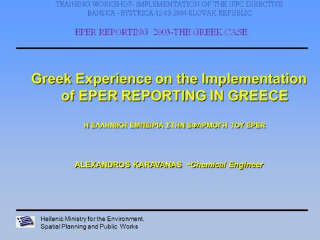 Hellenic Ministry for the Environment, Spatial Planning and Public Works Greek Experience on the Implementation of EPER REPORTING IN GREECE Η ΕΛΛΗΝΙΚΗ.