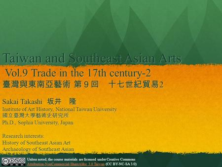 Taiwan and Southeast Asian Arts Vol.9 Trade in the 17th century-2 臺灣與東南亞藝術 第9回 十七世紀貿易 2 Sakai Takashi 坂井 隆 Institute of Art History, National Taiwan University.