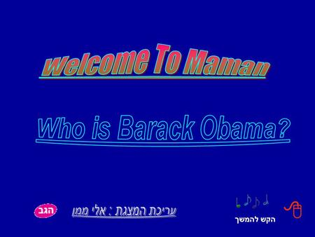 הקש להמשך  Who is this man Barack and where did he come from? A picture is worth a thousand words!