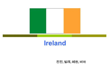 Ireland 진진, 빌레, 혜원, 비아. Introduction  History  Policy  Immigration  Education.