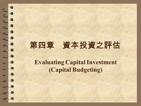 1 第四章 資本投資之評估 Evaluating Capital Investment (Capital Budgeting)