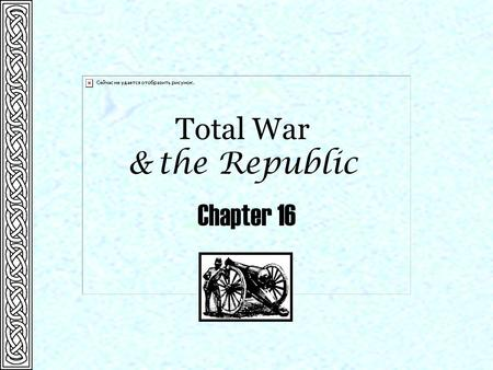 Total War & the Republic Chapter 16.  1861 Union blockade proclaimed Significant Events Battle of Bull Run Chapter 16 First Confiscation Act  1862 Monitor.