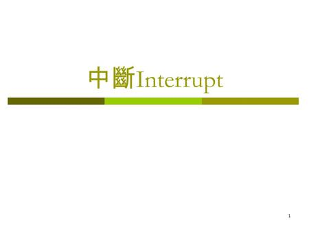 1 中斷 Interrupt. 2 謂何需要 Interrupt I/O  Busy/wait I/O is very inefficient. CPU can ' t do other work while testing device. Hard to do simultaneous I/O.