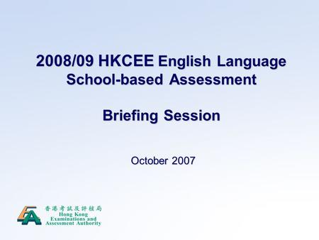 2008/09 HKCEE English Language School-based Assessment Briefing Session October 2007.