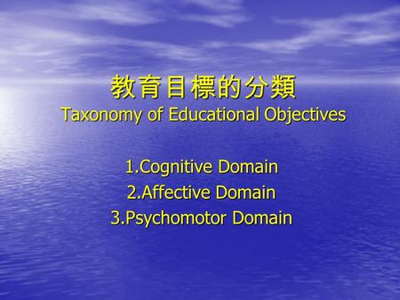 教育目標的分類 Taxonomy of Educational Objectives