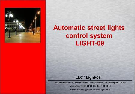 "Automatic street lights control system LIGHT-09 LLC ""Light-09"" 4A, Stroitelnaya str., Kamenolomni, October district, Rostov region, 346480 phone/fax: (8636)"
