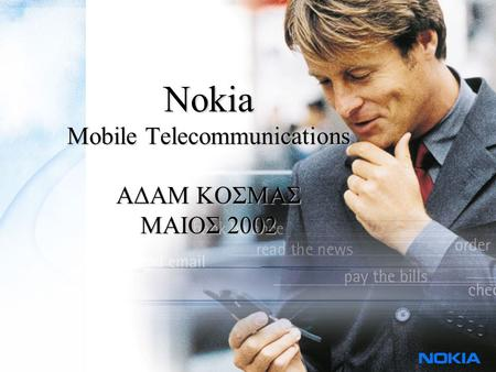 Nokia Mobile Telecommunications ΑΔΑΜ ΚΟΣΜΑΣ ΜΑΙΟΣ 2002.