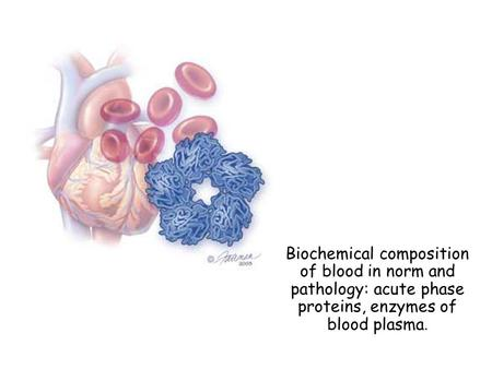 Biochemical composition of blood in norm and pathology: acute phase proteins, enzymes of blood plasma.