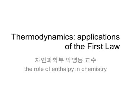 Thermodynamics: applications of the First Law