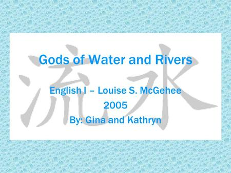 Gods of Water and Rivers English I – Louise S. McGehee 2005 By: Gina and Kathryn.