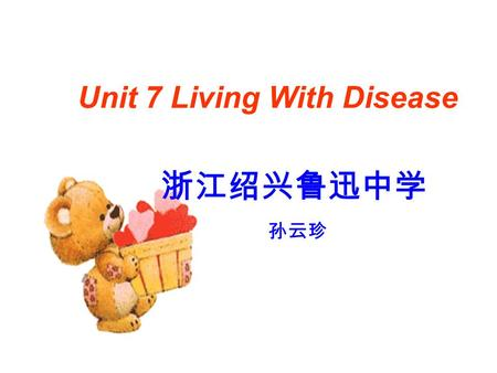 Unit 7 Living With Disease 浙江绍兴鲁迅中学 孙云珍 Teaching Goals of Reading 1. Talk about deadly diseases and attitudes towards them. 2. Know about the life of.