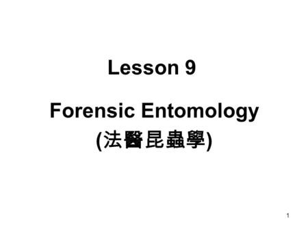 1 Lesson 9 Forensic Entomology ( 法醫昆蟲學 ). 2 Activity 9.1 Introduction of Forensic Entomology Introduction of Forensic Entomology (http://www.nhm.ac.uk/nature-online/nature-