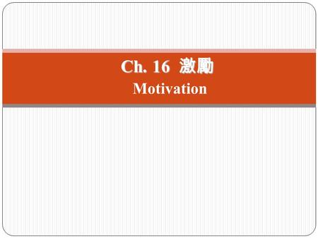 Ch. 16 激勵 <strong>Motivation</strong>.