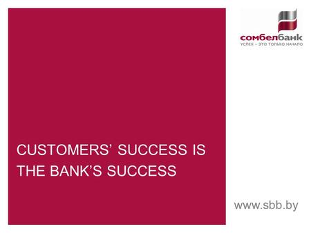 CUSTOMERS' SUCCESS IS THE BANK'S SUCCESS www.sbb.by.