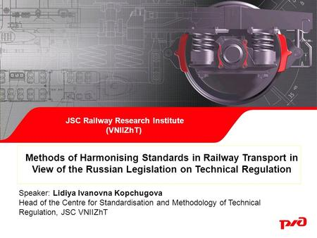 Topic: Standard harmonisation | October 00, 2012 | VNIIZhT1 | JSC Railway Research Institute (VNIIZhT) Methods of Harmonising Standards in Railway Transport.