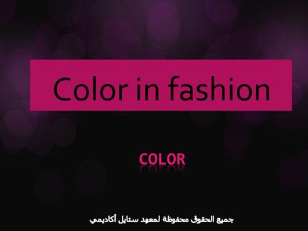 Color in fashion. Basic Color The basic color wheel contain;  Primary colors  Red, yellow, and blue.