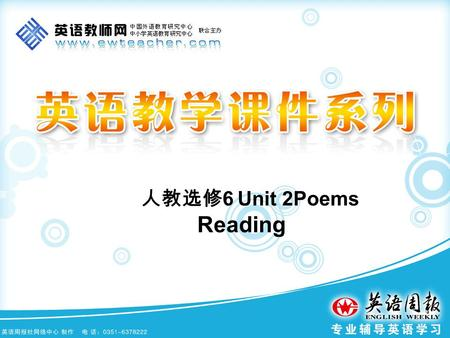 人教选修 6 Unit 2Poems Reading. Warming up Which poems and poets can you think of when seeing the following pictures?