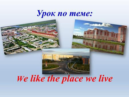 W e like the place we live Урок по теме:. Основа-S Основа + -S a boy – boys a book – books a pen – pens a dog – dogs.