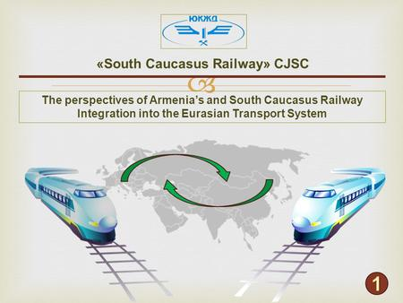  «South Caucasus Railway» CJSC The perspectives of Armenia's and South Caucasus Railway Integration into the Eurasian Transport System.