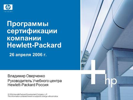 © 2004 Hewlett-Packard Development Company, L.P. The information contained herein is subject to change without notice Программы сертификации компании Hewlett-Packard.