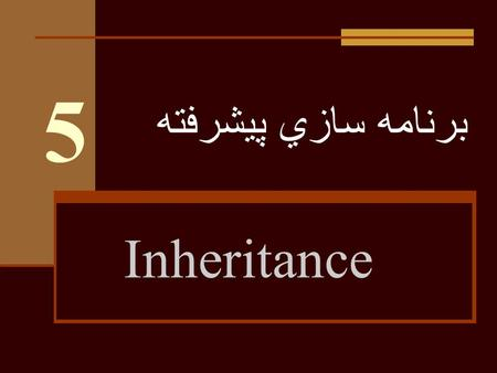 برنامه سازي پيشرفته 5 Inheritance. وراثت Inheritance allows a software developer to derive a new class from an existing one The existing class is called.