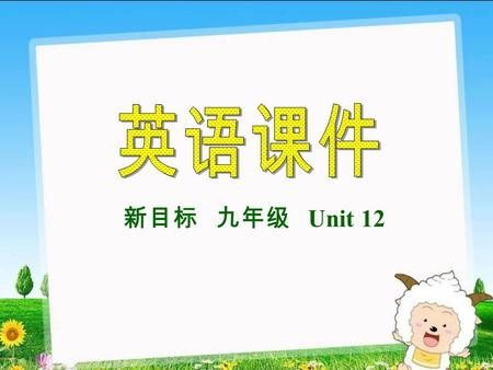 新目标 九年级 Unit 12. Unit 12 You ' re supposed to shake hands. Section A Period 1 Unit 12 You ' re supposed to shake hands. Section A Period 1.