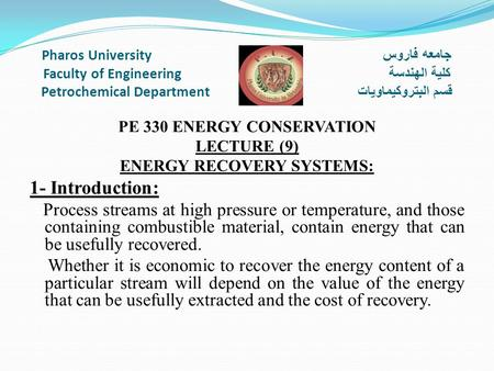 Pharos University جامعه فاروس Faculty of Engineering كلية الهندسة Petrochemical Department قسم البتروكيماويات PE 330 ENERGY CONSERVATION LECTURE (9) ENERGY.