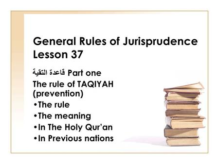General Rules of Jurisprudence Lesson 37 قاعدة التقية Part one The rule of TAQIYAH (prevention) The rule The meaning In The Holy Qur'an In Previous nations.