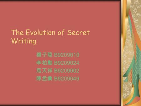 The Evolution of Secret Writing 楊子陞 B9209010 李柏勳 B9209024 馬天祥 B9209002 陳孟彙 B9209049.