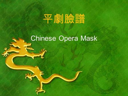 平劇臉譜 Chinese Opera Mask Jing ( 淨 ) Chou ( 丑 ) Romance of Three Kingdoms A novel based on the historical events taking place toward the end of the Han.