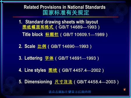 1.Standard drawing sheets with layout 图纸幅面和格式 ( GB/T 14689 — 1993 ) 图纸幅面和格式 ( GB/T 14689 — 1993 ) 图纸幅面和格式 图纸幅面和格式 Title block 标题栏( GB/T 10609.1 — 1989.
